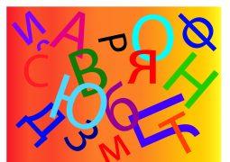 Трудности при четене – дислексията в детска възраст